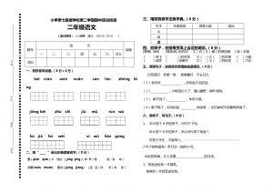 二年级下册语文试题 - 期中考试卷(江苏盐城真卷) 苏教版