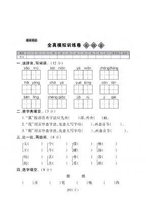 二年级下册语文试卷-期中考试全真模拟训练卷基础卷丨苏教版