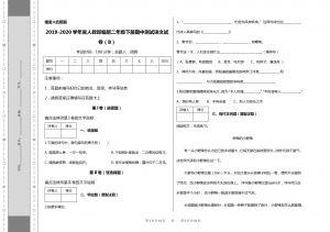 二年级下册语文试题 - 期中测试卷(B)及答案-人教部编版