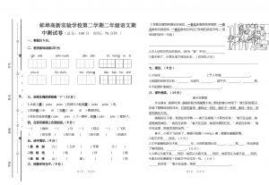 二年级下册语文试题  安徽省蚌埠市实验学校第二学期期中试卷无答案  人教部编版