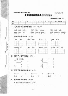 二年级上册语文试题 - 全国68所名牌小学期中考试全真模拟训练密卷重点学校卷 人教(部编版)