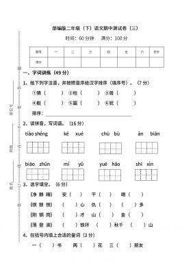 二年级下册语文试题---期中测试卷(三)及答案 PDF  人教(部编版)