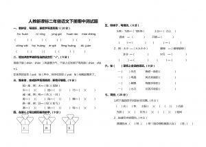 二年级下册语文期中试题 人教新课标