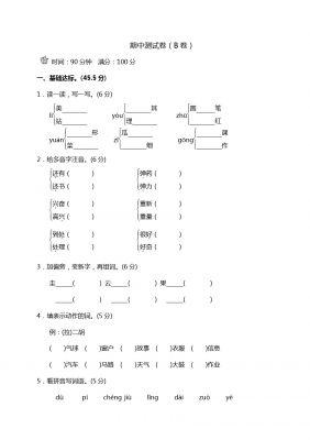 二年级上册语文试题-期中测试卷(B卷)|人教部编版