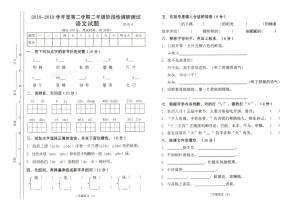 二年级下册语文期中试卷(江苏省常州市真卷) 人教部编版