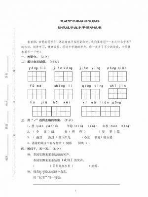 二年级下册语文期中试题|江苏省盐城市小学(苏教版)