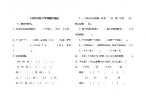 一年级下数学试题 - 期中测试浚县小河中心校  北师大版