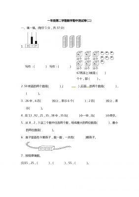 一年级下册数学期中试题-质量检测二|北师大版(含答案)