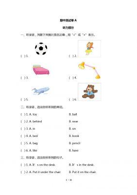 人教一年级英语下册期中测试AB卷(含答案)