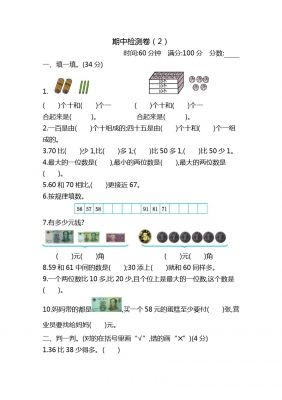 一年级下册数学试题-期中检测卷   北京版(含答案)
