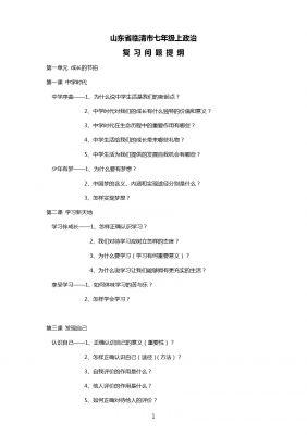 山东省临清市七年级上政治复习问题提纲及答案