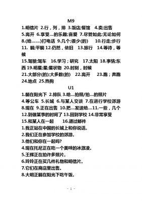 山东省临清市七年级上英语M9-M10复习(汉语)
