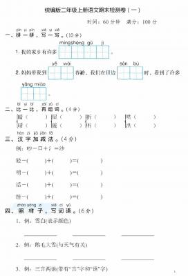 统编版小学二年级上册语文期末检测卷(含答案)