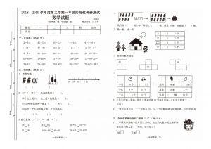 第二学期期中调研考试 一年级数学试题 苏教版