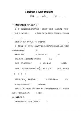(北师大版)小升初数学试卷
