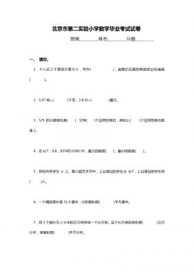 北京市第二实验小学数学毕业考试试卷