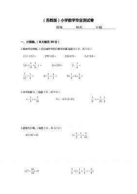 (苏教版)小学数学毕业测试卷
