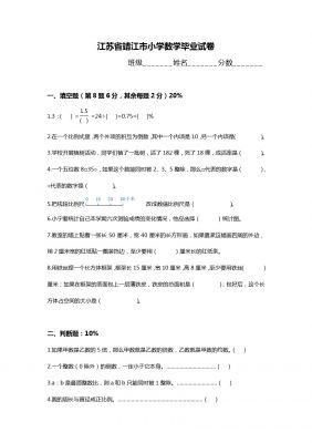 江苏省靖江市小学数学毕业试卷