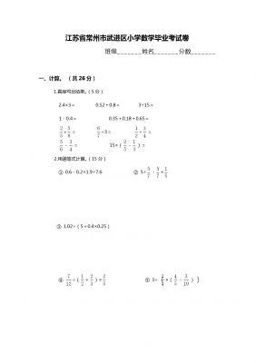 江苏省常州市武进区小学数学毕业考试卷