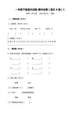 一年级下册语文试题-期中试卷(语文A版)1