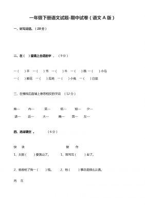 一年级下册语文试题-期中试卷(语文A版)4(含答案)