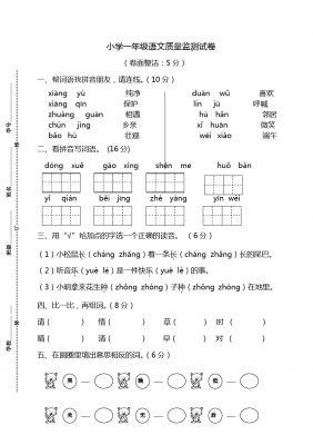 一年级下册语文试题-期中质量监测试卷(江苏扬州真卷)  部编版