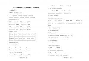 山东省菏泽市成武县一年级下学期语文期中测试试卷人教部编版