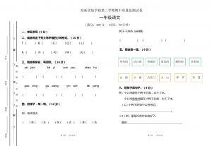 一年级下册语文试题-期中试卷(安徽蚌埠真卷)人教部编版