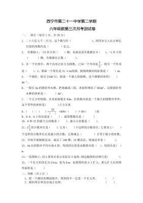 六年级下册数学月考试题-第三次月考测试卷  青海省西宁二十一中 人教新课标(含答案)