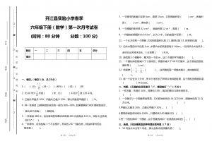 六年级下册数学 第一次月考试卷(四川真卷)西师大版