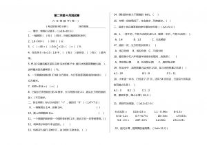 六年级下册数学试题- 第二学期4月测试卷   苏教版