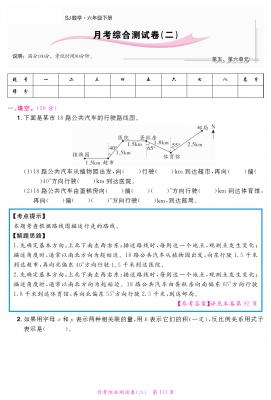 六年级下册数学试题-月考综合测试(二) 苏教版(含解析)