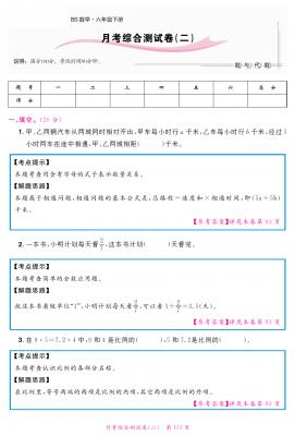 六年级下册数学试题-月考综合测试(二) 北师大版(含解析)