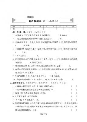 六年级下册数学试题-第一二单元测试丨人教新课标