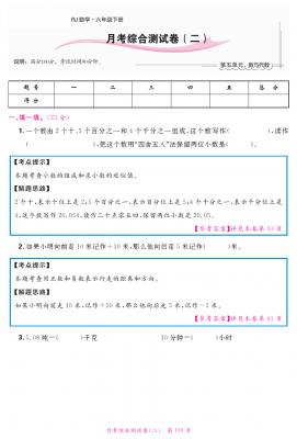 六年级下册数学试题-月考综合测试(二) 人教新课标(含解析)