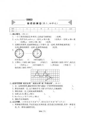 六年级下册数学试题-第三四单元测试丨北师大版