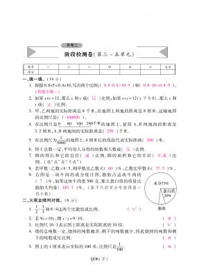 六年级下册数学试题-阶段检测卷月考二 青岛版(含答案)