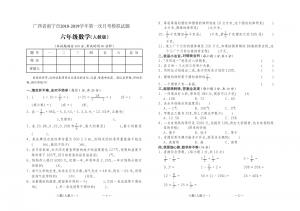 六年级下册数学月考试题 广西省南宁市第一次月考模拟试题 人教(含答案)