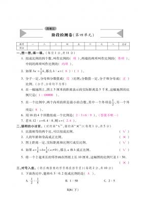 六年级下册数学试题-阶段检测卷月考三 人教新课标(含答案)