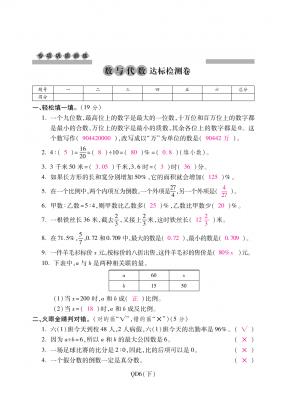 六年级下册数学试题-阶段检测卷月考四 青岛版(含答案)