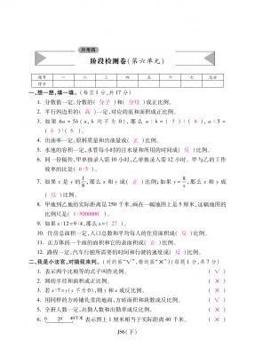六年级下册数学试题-阶段检测卷月考四 苏教版(含答案)