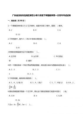 六年级下册数学试题 - 广东省深圳市龙岗区康艺小学第一次月考试题   人教新课标(含解析)