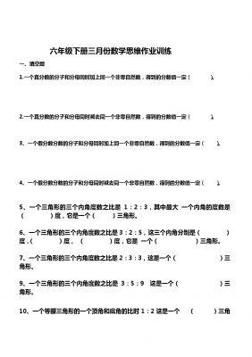 六年级下册数学试题   三月份培优作业训练   人教版