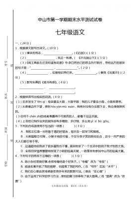 七年级语文广东省中山市上学期初中语文期末试题 含答案