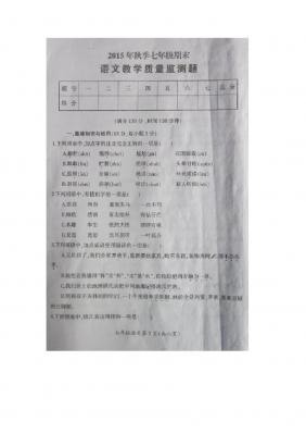 四川省广元市苍溪县七年级上学期期末教学质量检测语文试题