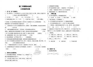 吉安市永丰县数学六年级下册毕业升学试卷