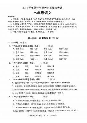 广东省广州市天河区七年级上学期期末考试语文试题