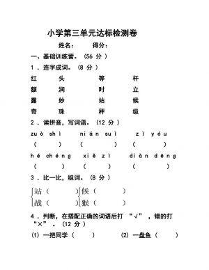 小学二年级语文上 山东临清小学第三单元测试