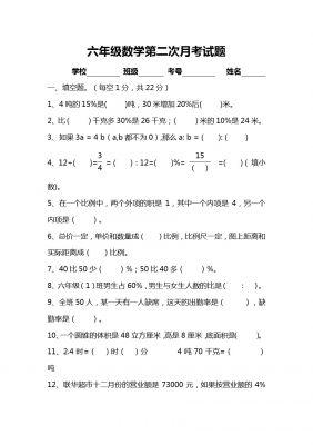 六年级数学下册试题-第二次月考试题-西师大版