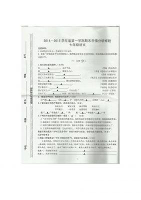 南京市联合体上学期期末考试七年级语文试卷